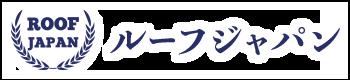 ルーフジャパン